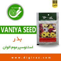 بذر استئوسپرموم الوان آذر سبزینه