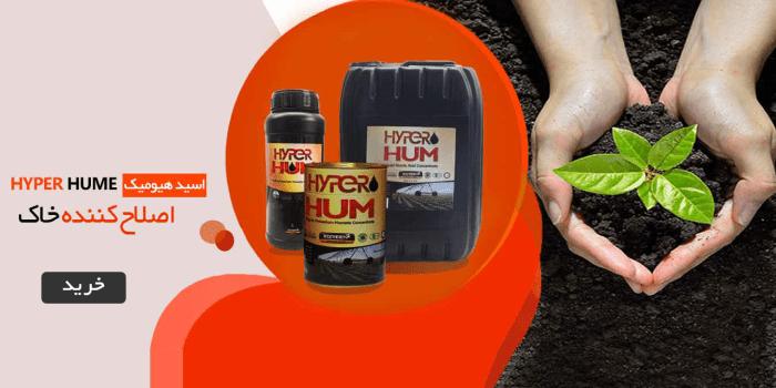 اسید هیومیک هایپر هیوم