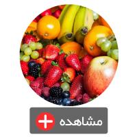بذر میوه