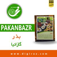 بذر گازانیا پاکان بذر اصفهان