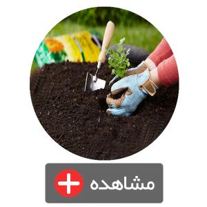 خاک بستر کشت /خاک گلدان