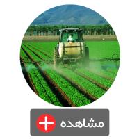 محصولات کشاورزی -باغی-زراعی
