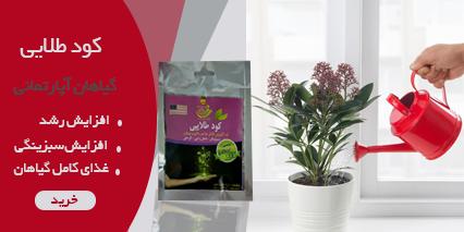 کود تقویتی گیاهان آپارتمانی