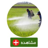 کود مایع کشاورزی