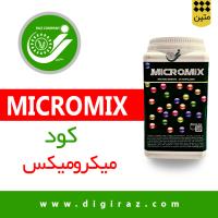 میکرومیکس ریزمغذی