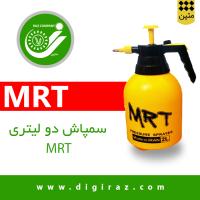 سمپاش دو لیتری MRT